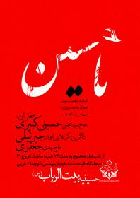 سوگواره پنجم-پوستر 1-امیر حسنی-پوستر های اطلاع رسانی محرم