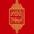 سوگواره پنجم-پوستر 11-محمدجواد پردخته-پوستر عاشورایی