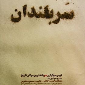 سوگواره پنجم-پوستر 13-پوریا اسراری-پوستر های اطلاع رسانی محرم
