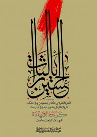 سوگواره پنجم-پوستر 7-حسین شهریاری-پوستر عاشورایی