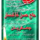 سوگواره دوم-پوستر 79-رحیم حاج حیدری-پوستر اطلاع رسانی سایر مجالس هیأت