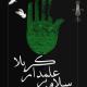 سوگواره سوم-پوستر 7-سید مصطفی صادقی-پوستر عاشورایی