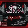 سوگواره سوم-پوستر 2-محمد صفائی-پوستر اطلاع رسانی سایر مجالس هیأت