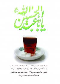 سوگواره پنجم-پوستر 6-احمد خان بابایی-پوستر های اطلاع رسانی محرم