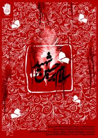 سوگواره پنجم-پوستر 6-یونس دهقانی-پوستر عاشورایی