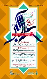 سوگواره سوم-پوستر 9-مریم ابراهیمی-پوستر اطلاع رسانی سایر مجالس هیأت