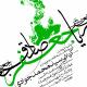 سوگواره پنجم-پوستر 21-محمد اردلانی-پوستر اطلاع رسانی سایر مجالس هیأت