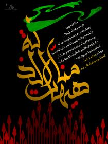سوگواره سوم-پوستر 5-محسن مولوی وردنجانی-پوستر عاشورایی