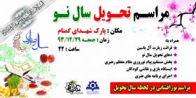 سوگواره چهارم-پوستر 21-حسین  بلالی-پوستر اطلاع رسانی سایر مجالس هیأت