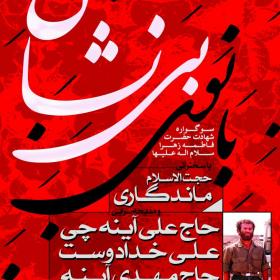 سوگواره پنجم-پوستر 33-ناصر خصاف-پوستر اطلاع رسانی سایر مجالس هیأت