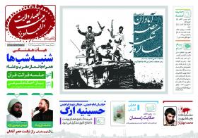 سوگواره چهارم-پوستر 16-محمدحسین عزیزی نژاد-پوستر اطلاع رسانی هیأت جلسه هفتگی
