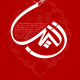 سوگواره دوم-پوستر 200-علی ناصری-پوستر عاشورایی