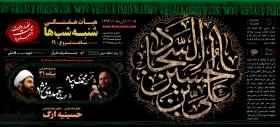 سوگواره چهارم-پوستر 22-محمدحسین عزیزی نژاد-پوستر اطلاع رسانی هیأت جلسه هفتگی