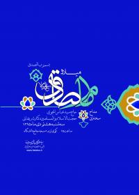 سوگواره پنجم-پوستر 29-محمدرضا ایزدی-پوستر اطلاع رسانی سایر مجالس هیأت