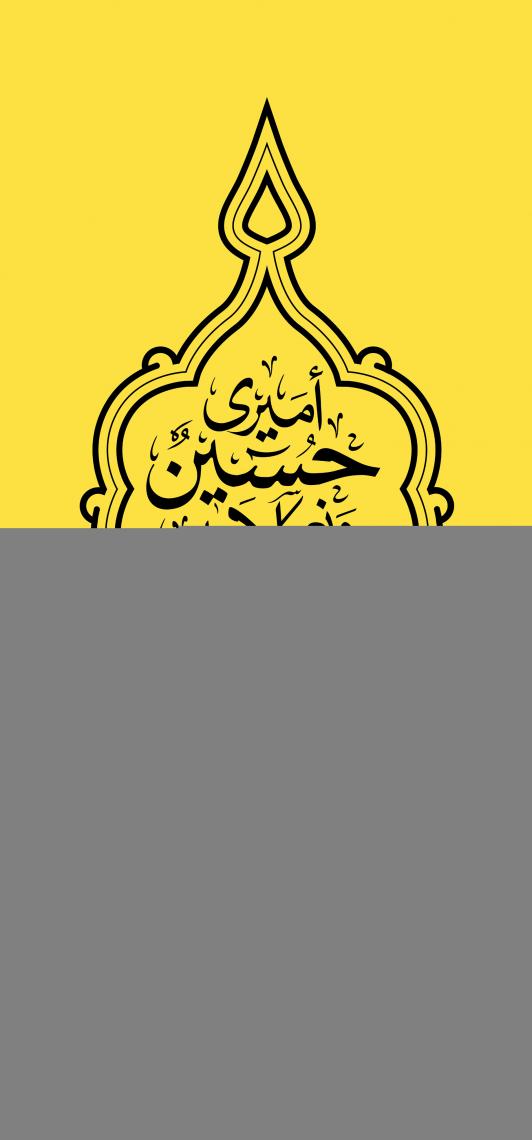 سوگواره پنجم-پوستر 1-امین  احمدی-کتیبه هیآت