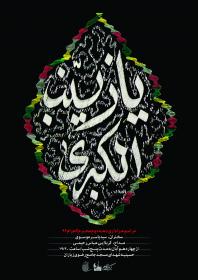 سوگواره سوم-پوستر 8-علی صالحی زیارانی-پوستر اطلاع رسانی هیأت