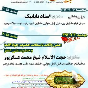 سوگواره دوم-پوستر 17-جواد غدیری-پوستر اطلاع رسانی سایر مجالس هیأت