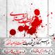 سوگواره دوم-پوستر 17-حسین محمدی-پوستر اطلاع رسانی هیأت