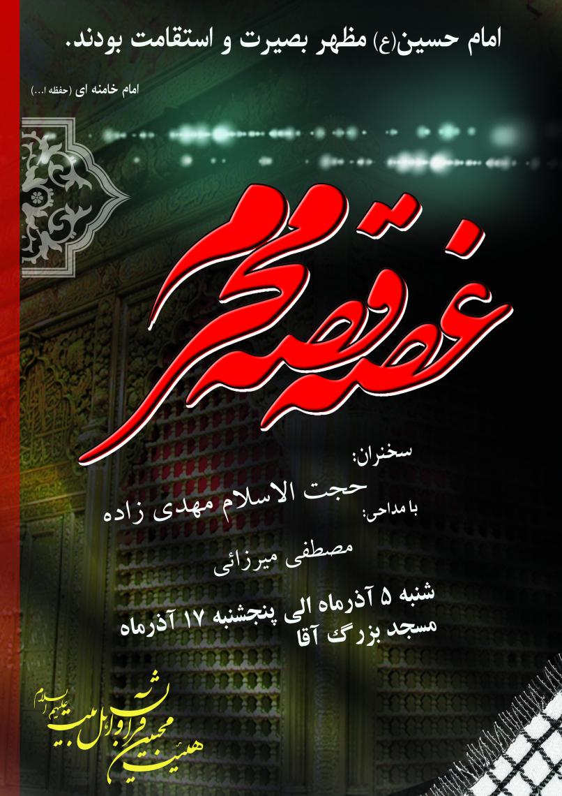 سوگواره دوم-پوستر 18-مصطفی میرزایی-پوستر اطلاع رسانی هیأت