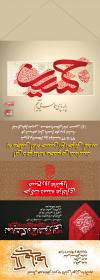 سوگواره دوم-پوستر 2-سید حواد هاشمی-پوستر اطلاع رسانی سایر مجالس هیأت