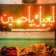 سوگواره چهارم-عکس 21-امیر عنایتی-پیاده روی اربعین از نجف تا کربلا