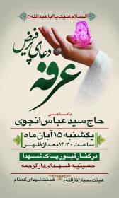 سوگواره سوم-پوستر 15-مریم ابراهیمی-پوستر اطلاع رسانی سایر مجالس هیأت
