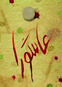 سوگواره پنجم-پوستر 1-محدثه عیسایی-پوستر عاشورایی