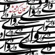 سوگواره دوم-پوستر 1-علی اصغر هاشمیان-پوستر عاشورایی