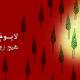 سوگواره اول-پوستر 12-محمد عباسی-پوستر هیأت