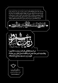 پنجمین سوگواره عاشورایی پوستر هیأت-محمدرضا ایزدی-بخش اصلی -پوسترهای اطلاع رسانی جلسات هفتگی هیأت
