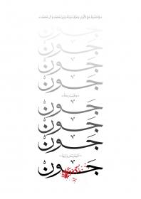 سوگواره پنجم-پوستر 37-سید پوریا علوی-پوستر عاشورایی