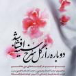 هفتمین سوگواره عاشورایی پوستر هیأت-مجتبی میرزامحمدی ها-بخش اصلی -پوسترهای اطلاع رسانی سایر مجالس هیأت