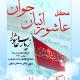 سوگواره دوم-پوستر 15-مصطفی میرزایی-پوستر اطلاع رسانی هیأت جلسه هفتگی