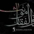 سوگواره پنجم-پوستر 19-محمدرضا ملاحسینی-پوستر اطلاع رسانی سایر مجالس هیأت