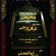 سوگواره چهارم-پوستر 34-ابراهیم طالبی-پوستر اطلاع رسانی هیأت