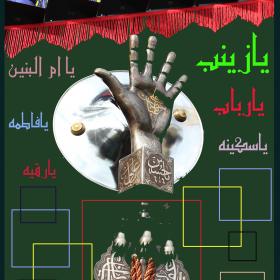 سوگواره سوم-پوستر 133-احمدرضا کریمی-پوستر عاشورایی