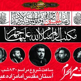 سوگواره پنجم-پوستر 12-میلاد غضنفری-پوستر های اطلاع رسانی محرم