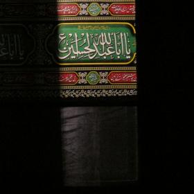 سوگواره دوم-عکس 33-سید صالح پورمعروفی-جلسه هیأت فضای بیرونی