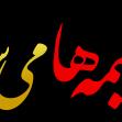 نهمین سوگواره عاشورایی پوستر هیأت-مهدی شوشتری-بخش اصلی-تبلیغ در فضای شهری