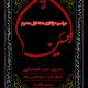 سوگواره پنجم-پوستر 1-امیرحسین شرافت-پوستر های اطلاع رسانی محرم