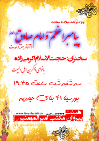 سوگواره سوم-پوستر 28-محمدرضا لقائی راد-پوستر اطلاع رسانی سایر مجالس هیأت