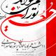 سوگواره سوم-پوستر 24-حسین محمدی-پوستر اطلاع رسانی هیأت