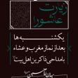 سوگواره چهارم-پوستر 3-محمدحسین پورعلیجان-پوستر اطلاع رسانی هیأت جلسه هفتگی