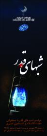 سوگواره دوم-پوستر 7-بهرام شاه محمدی-پوستر اطلاع رسانی سایر مجالس هیأت