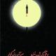 سوگواره چهارم-پوستر 1-فاطمه  اکرمی-پوستر عاشورایی