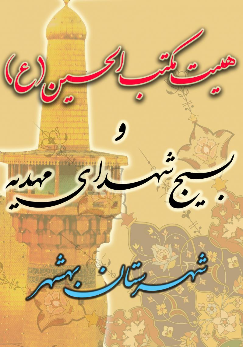 سوگواره دوم-پوستر 93-پوستر هیأت مکتب الحسین بهشهر-پوستر اطلاع رسانی هیأت