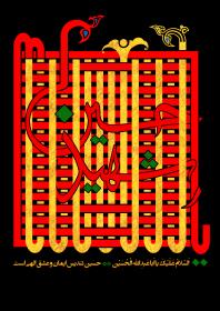 فراخوان ششمین سوگواره عاشورایی پوستر هیأت-باقر جمالی فرد-بخش جنبی-پوسترهای عاشورایی