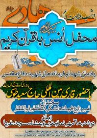 سوگواره چهارم-پوستر 3-یوسف سلیمانی-پوستر اطلاع رسانی سایر مجالس هیأت