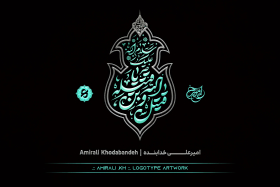 هشتمین سوگواره عاشورایی پوستر هیات-امیرعلی خدابنده-جنبی-پوستر شیعی