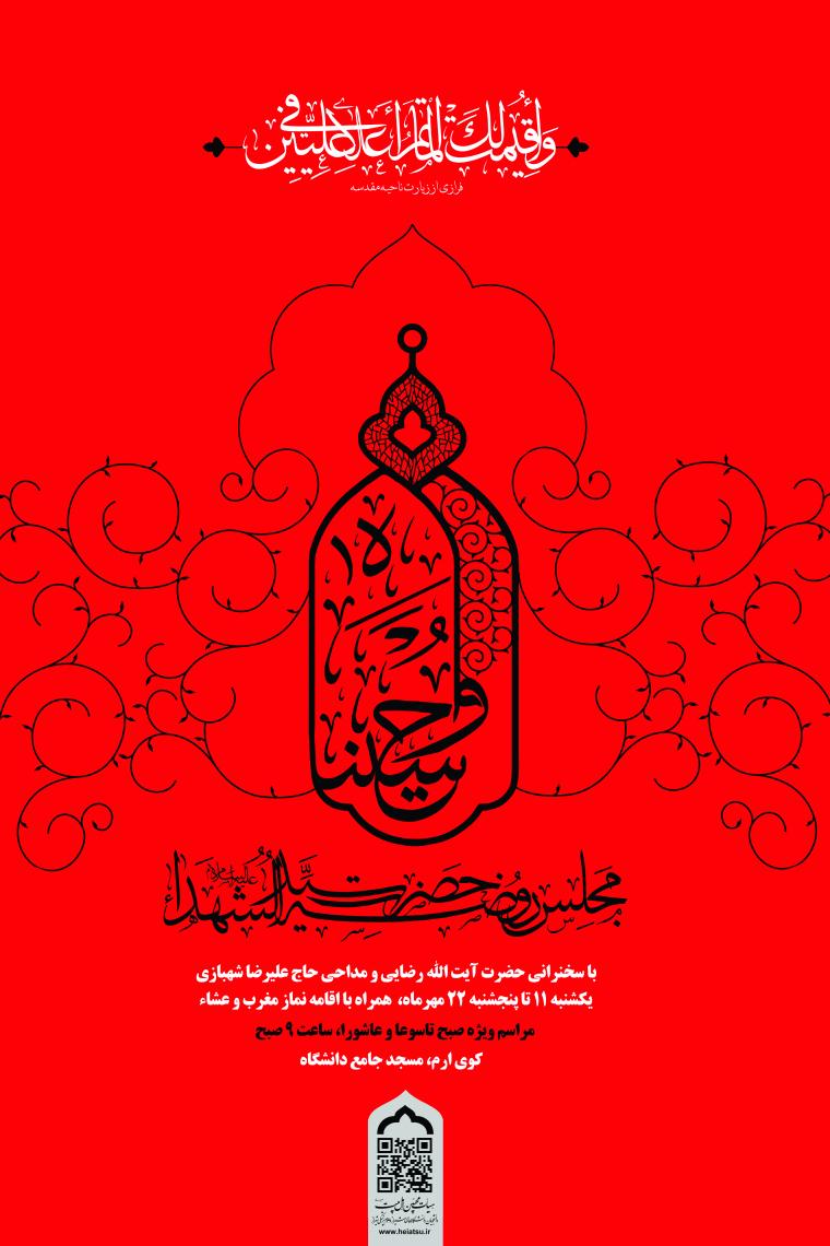 سوگواره پنجم-پوستر 33-محمدرضا ایزدی-پوستر های اطلاع رسانی محرم